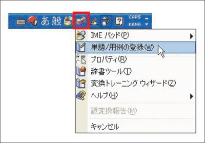 単語登録の仕方、パソコン