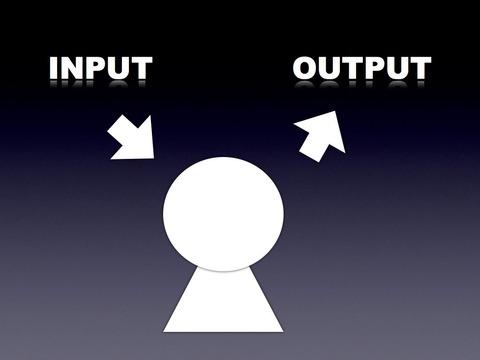 インプット、アウトプットの意味とは? 本気ver