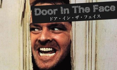 ドア・イン・ザ・フェイス 恋愛の心理学、フット・イン・ザ・ドア