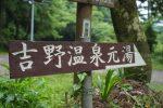 奈良県吉野温泉元湯へ!!オススメの貸切風呂!?柿の葉寿司が美味しすぎた