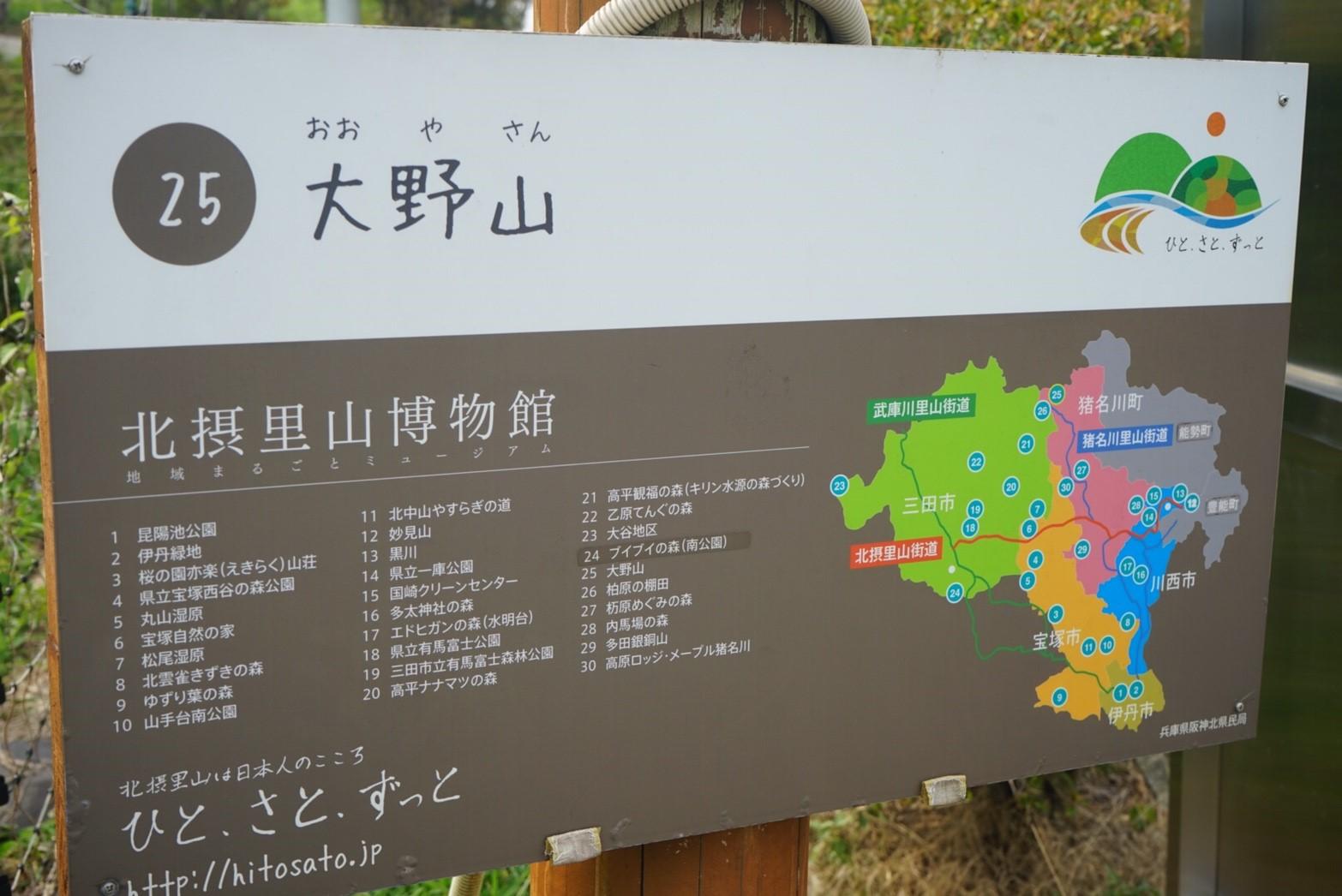 猪名川(兵庫県)の無料キャンプ場大野山アルプスランド、アクセスなど