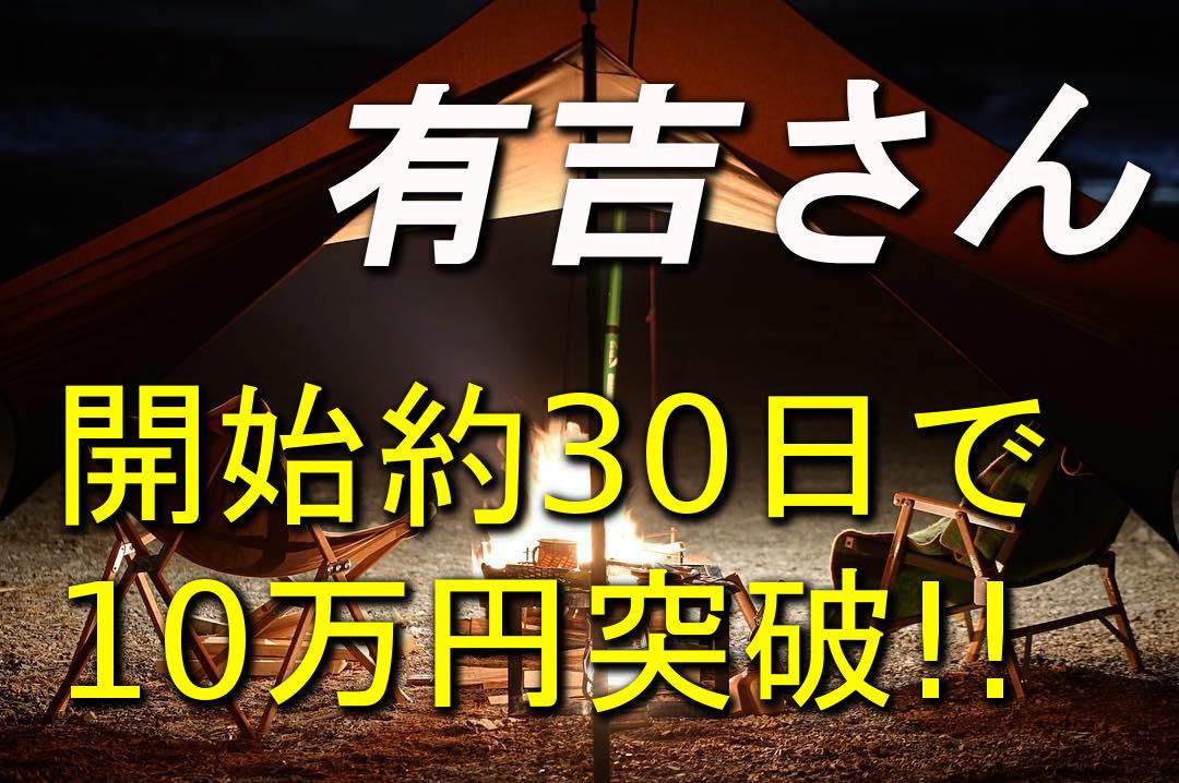 コンサル生の有吉さんがネットビジネス開始約1ヶ月で月収10万円を突破されました