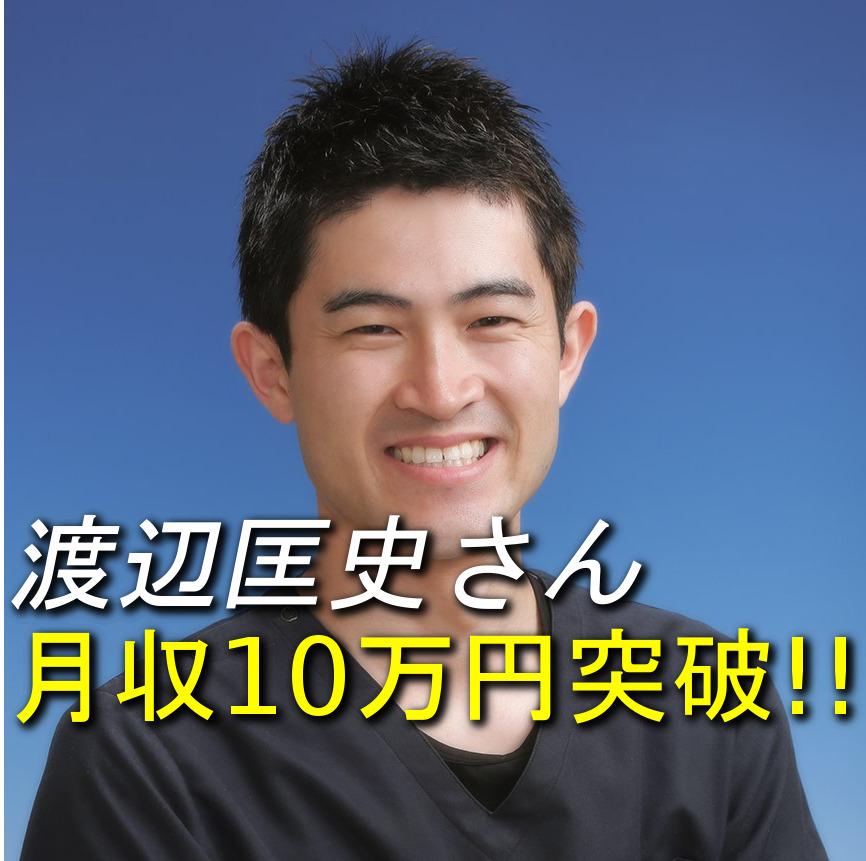 コンサル生の渡辺さんが1ヶ月ちょいで月収10万円を突破されました