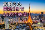 コンサル生の高橋さんが開始5日で10万円を突破されました