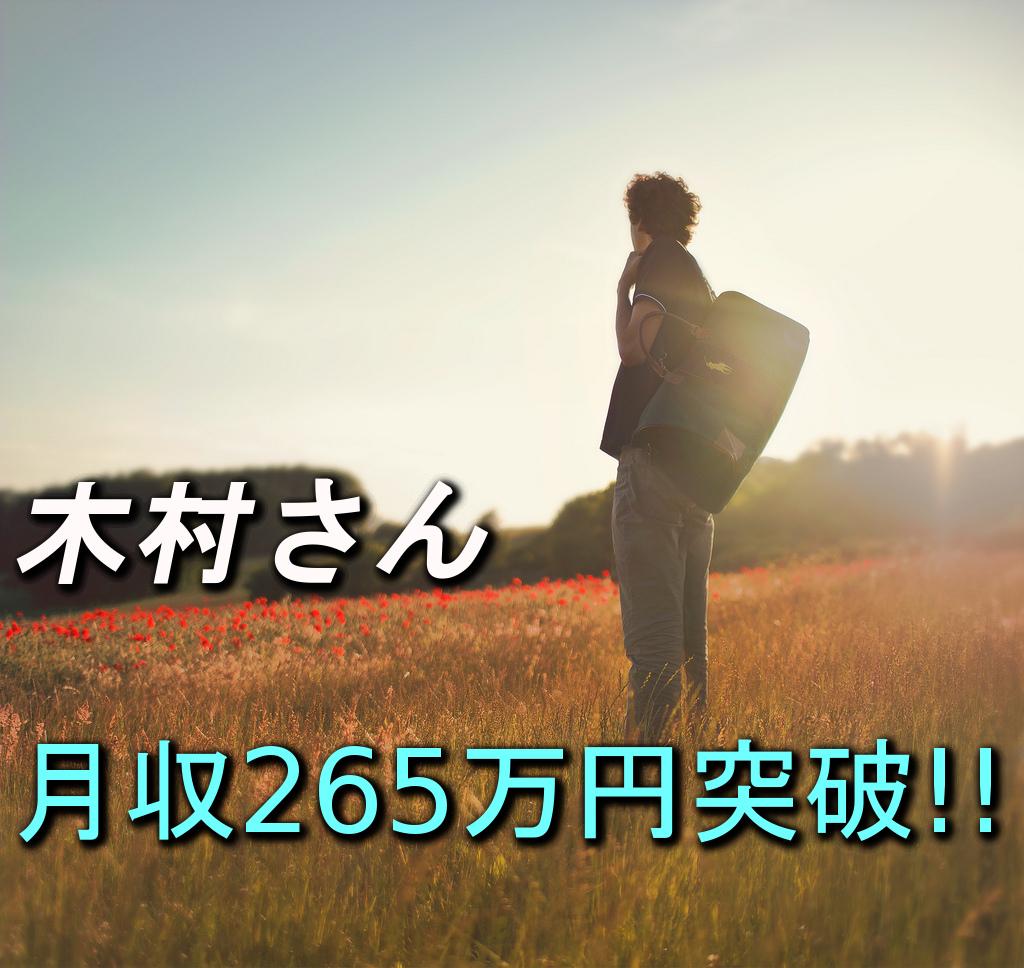 コンサル生の木村さんが4ヶ月で月収265万円を達成されました