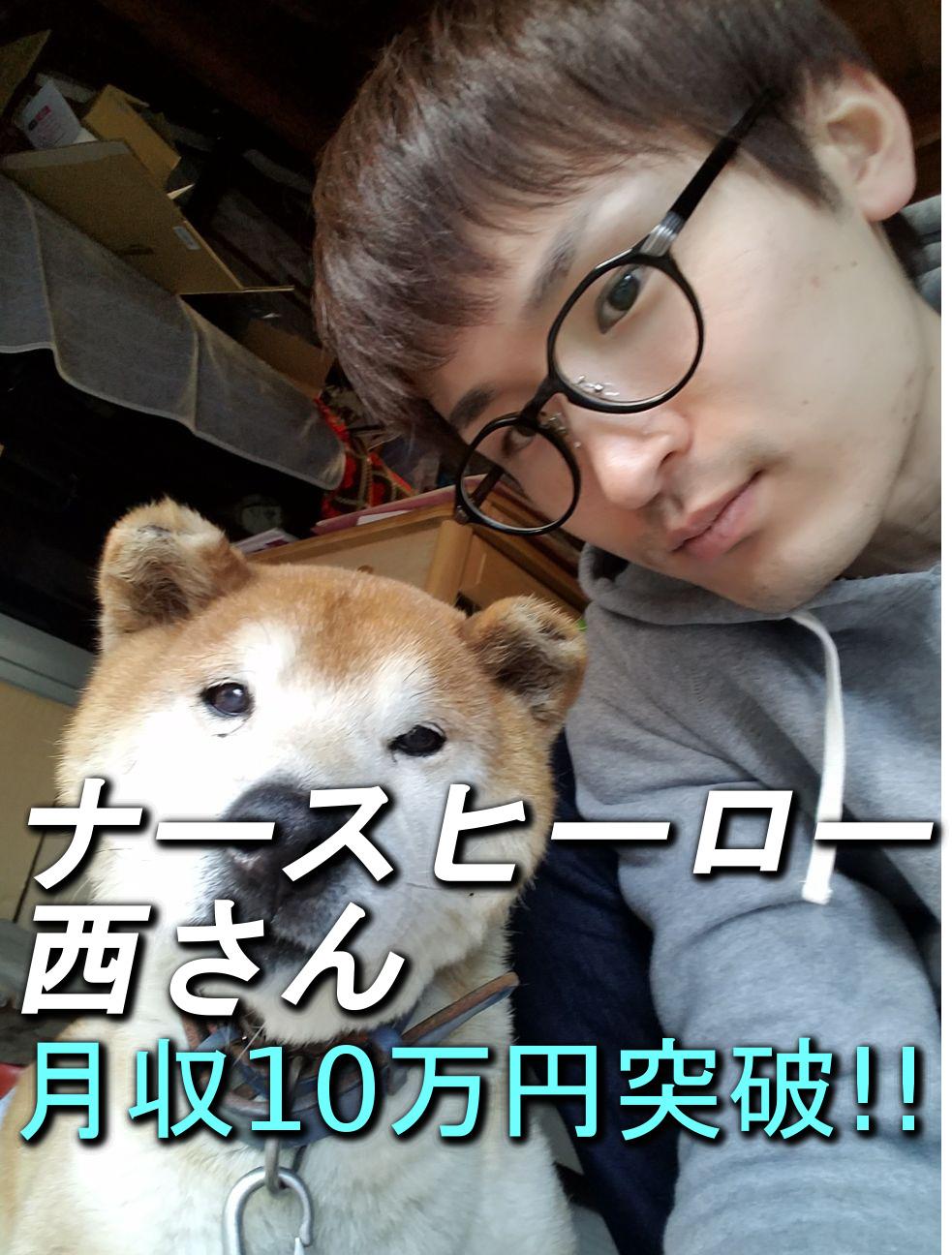 コンサル生の西さんが月収10万円を突破されました