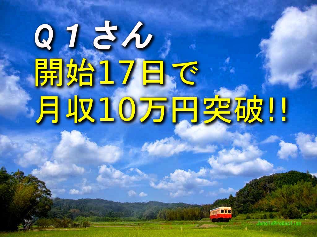 コンサル生のQ1さんが17日で月収10万円突破されました