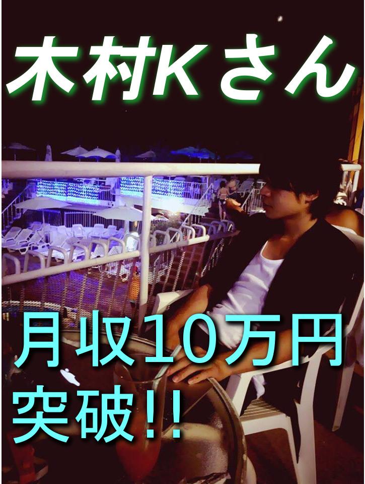 コンサル生の木村さんが月収10万円を突破されました