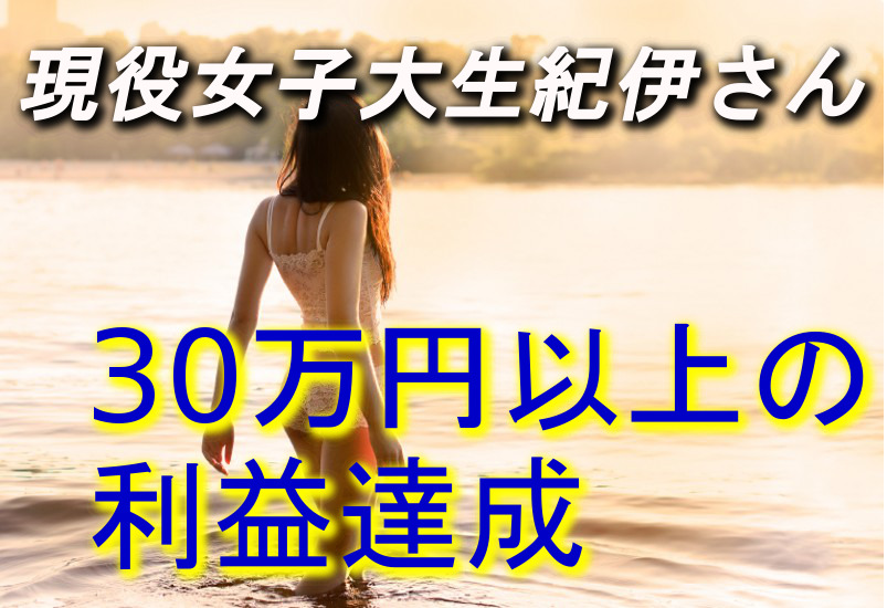 コンサル生の紀伊さんが月収10万円と達成し継続されています