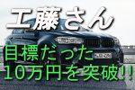 コンサル生の工藤さんが月収10万円突破されました