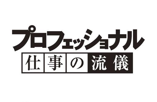 プロフェッショナル仕事の流儀神回動画。花屋東 信、フラワーアーティスト。