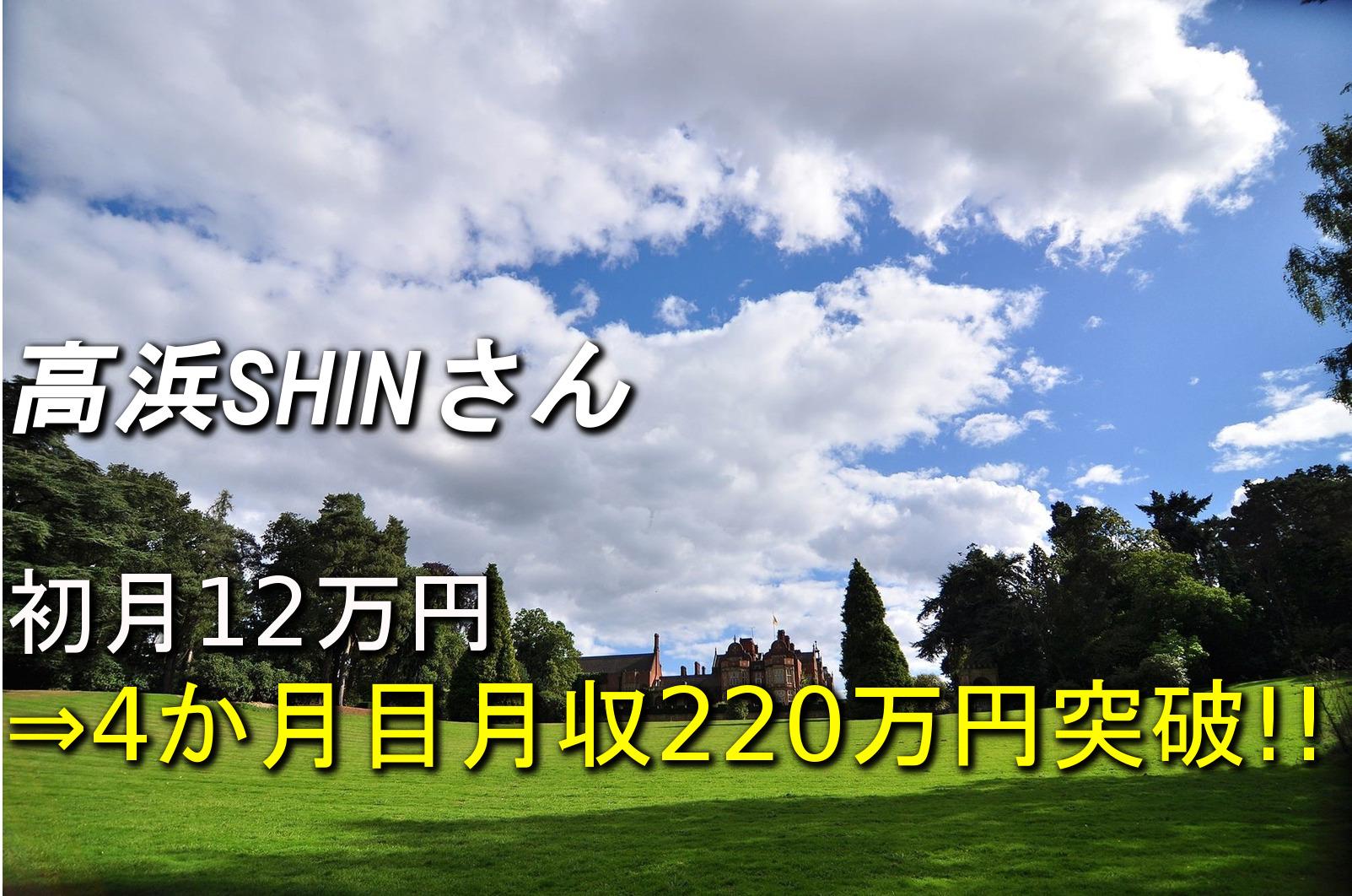 高浜さんがネットビジネス開始4か月で月収220万円突破されました