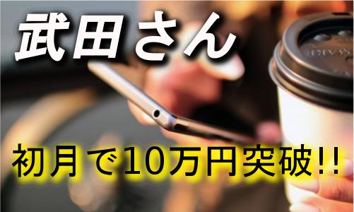 コンサル生の武田さんが初月で月収10万円を突破されました