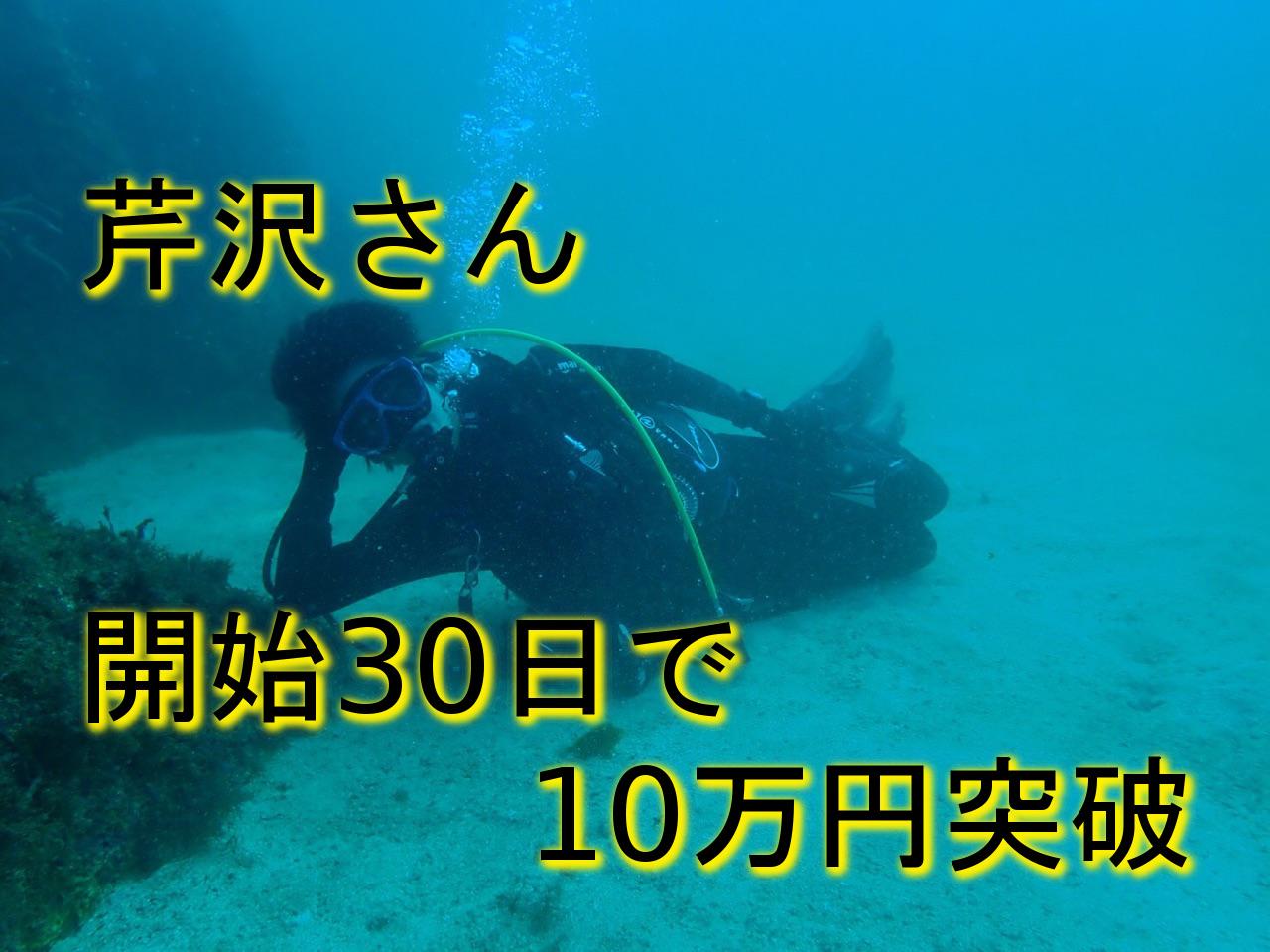 コンサル生の芹沢さんが開始30日で10万円を突破されました