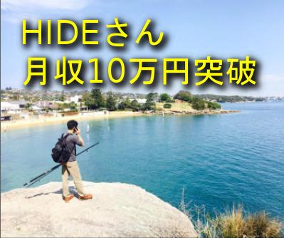 コンサル生のHIDEさんが月収10万円を突破されました