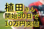植田さんからの喜びの声!!30日で10万円突破されました