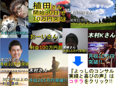 コンサル生のtoshioさんが27日間で10万円達成し感想を送ってくれました