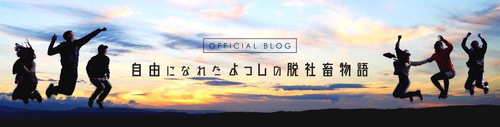 脱サラよっしのブログ