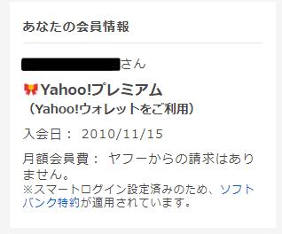 Yahooプレミアム会員は転売にメリットだらけ【会費無料の裏ワザ公開】