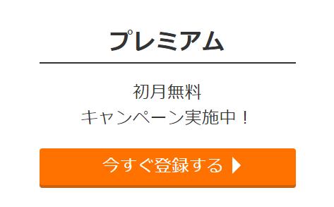 オークファンプレミアム会員のメリットと会費初月無料な件【転売に必須】