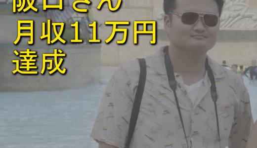 コンサル生の阪口さんが月収10万円を突破されました。